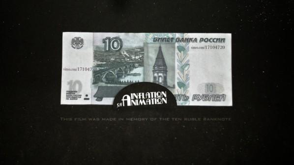 Инфляция анимации (Inflation of animation)