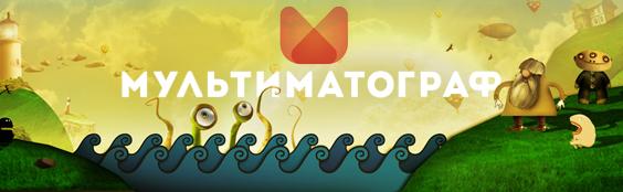 Фестиваль Мультиматограф 8