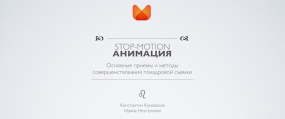 stop-motion теория и практика